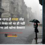 Best Sad Shayari in-Hindi Image
