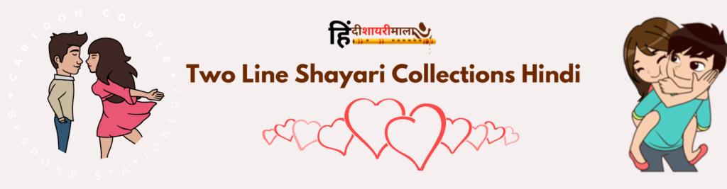 Hindi Me Shero Shayari