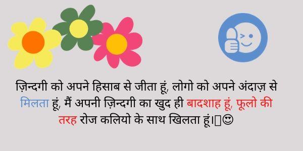 Positive Attitude Hindi Shayari