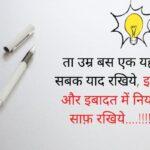 Two Line Sad Shayari in Hindi