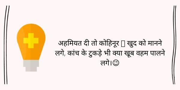 Sakaratmak Status in Hindi
