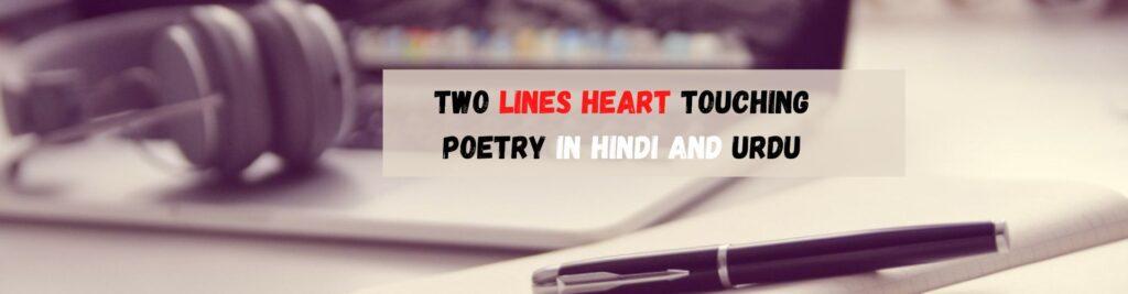 Two Lines Poetry in Hindi and Urdu