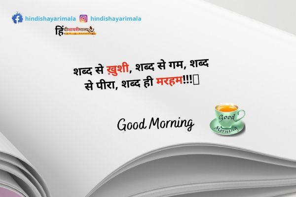 Beaautiful Good Morning Shayari in Hindi