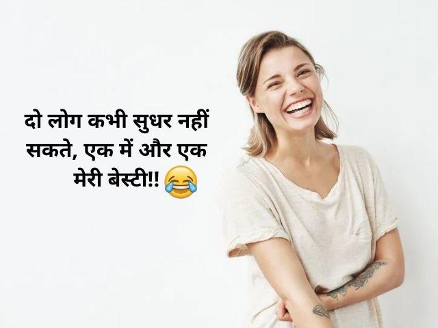 Best Funny Friendship Shayari