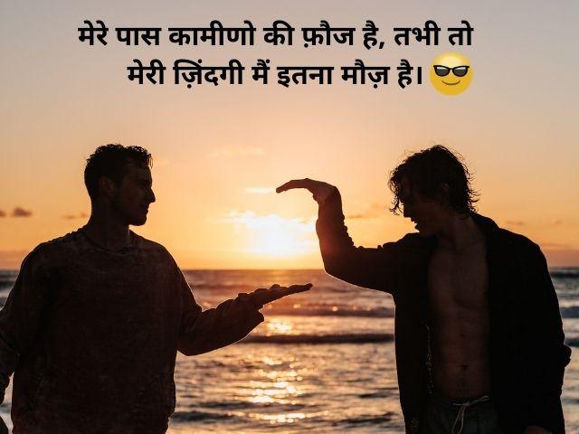 Best Funny Dosti Shayari in Hindi