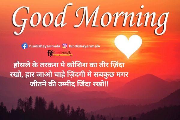 Best Good Morning Hindi Shayari