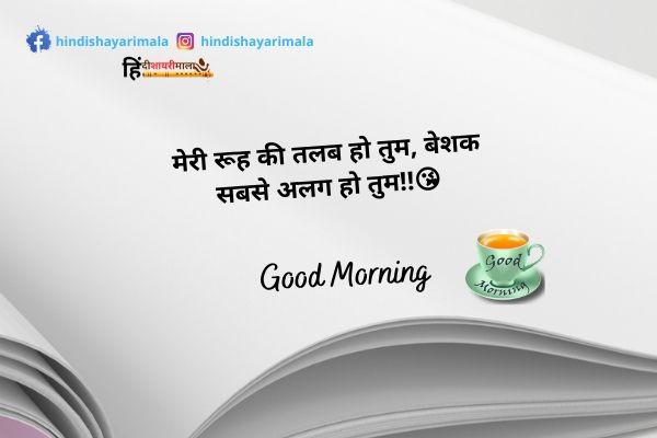Best Good Morning Shayari Hindi