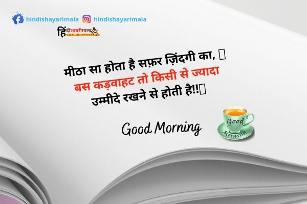 Best Good Morning Shayari images
