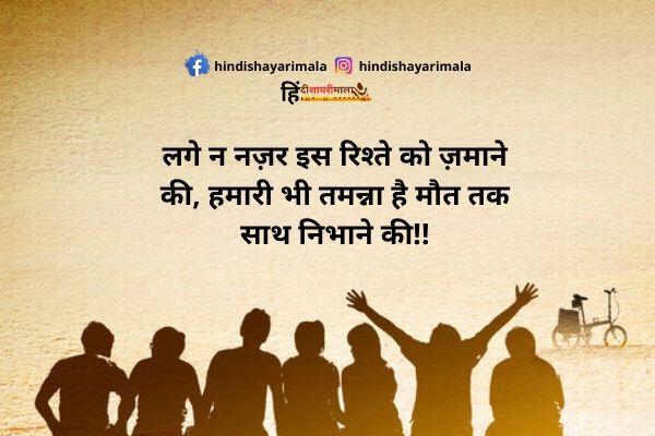 Best Hindi Shayari on Dosti