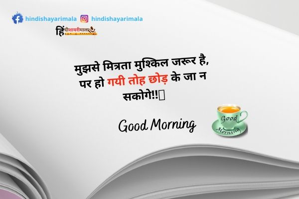 Best Motivational Good Morning Shayari Hindi