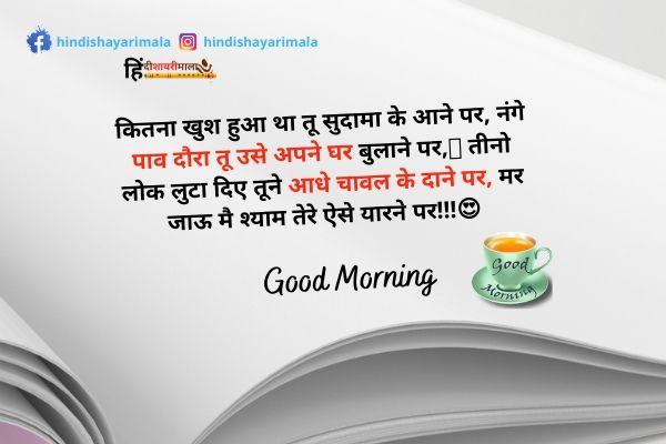 Best Motivational Good Morning Shayari in Hindi