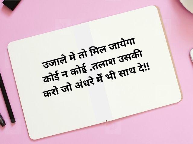 Best Sad Shayari Hindi
