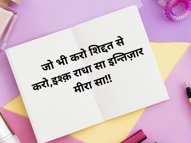 Krishna Love Shayari hindi