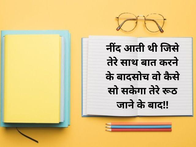 Dhukhi Shayari Hindi