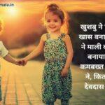 Friendship Funny Shayari in Hindi