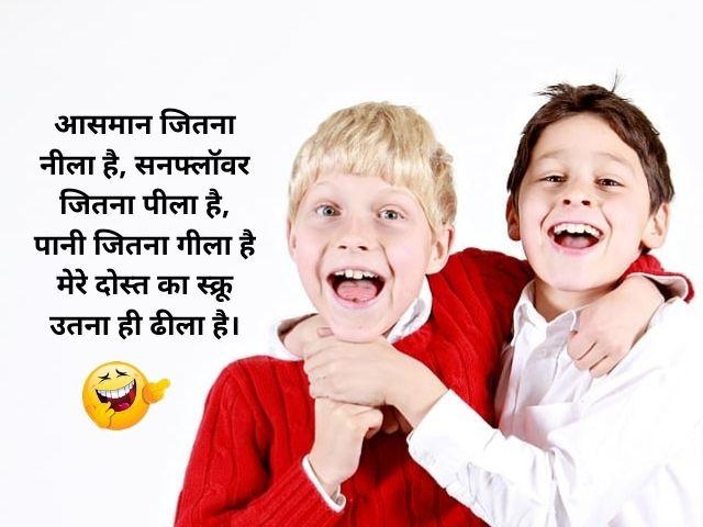 Dosti Commedy Shayari in Hindi
