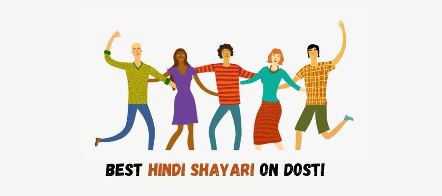 Best Funny Shayari On Friendship in Hindi