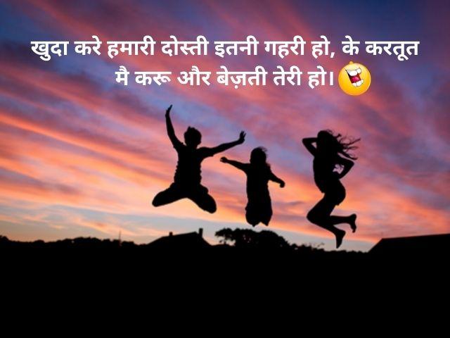 Funny Friendship Shayari Hindi