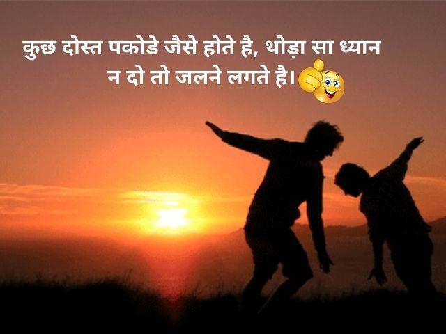 Funny Shayari On Friendship in Hindi