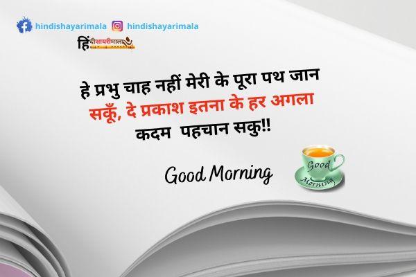 Good Morning Shayari Hindi images