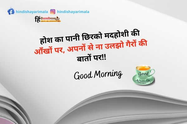 Good Morning Shayari in Hindi image