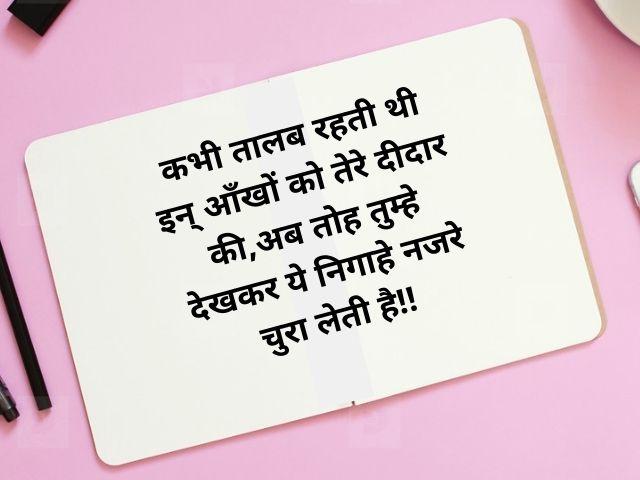 Heart Tiuching Love Shayari