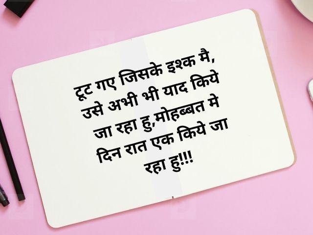 Heart Touching Two Line Shayari