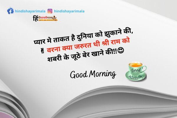 Latest Good Morning Shayari in Hindi images