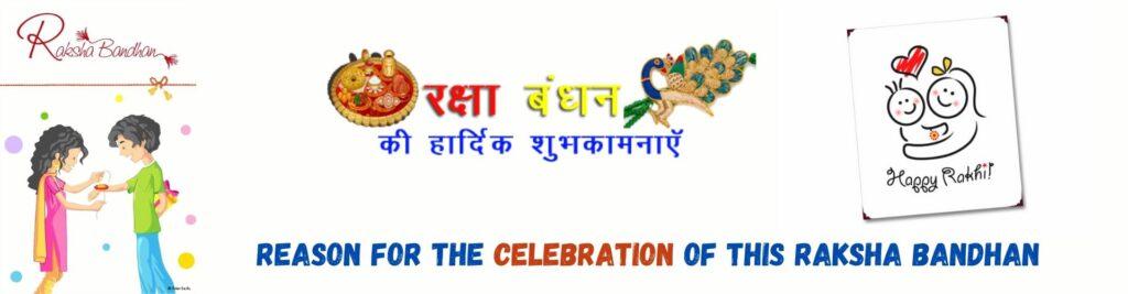 raksha bandhan shayari 2020