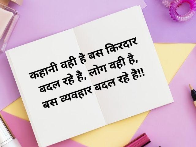 Short Hindi Shayari