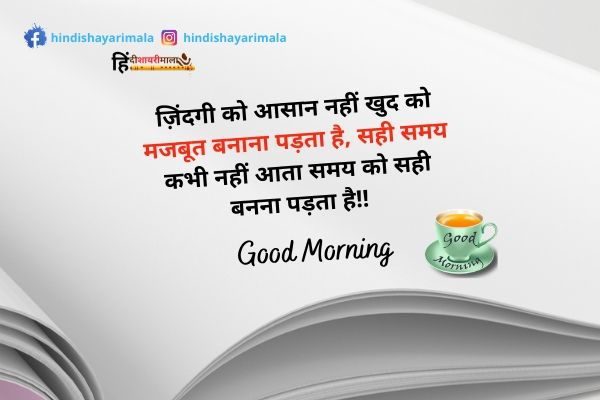 Two Line Good Morning Shayari