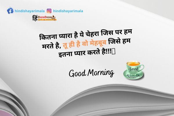 Two Line Good Morning Shayari Hindi