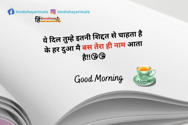 Two Line Good Morning Shayari in Hindi