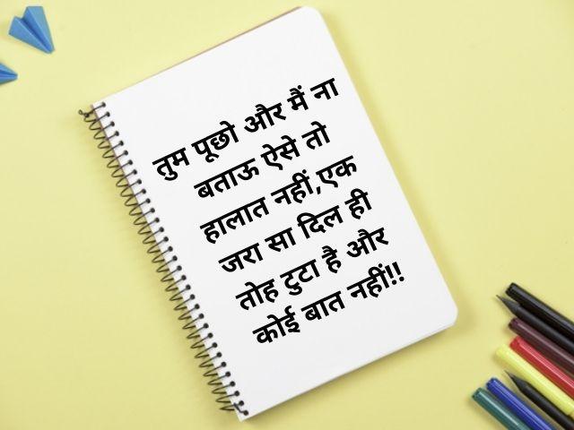 Sad Shayari in Hindi For Girl
