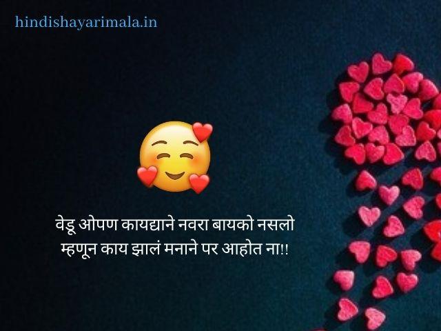 Marathi Shayari Love Image