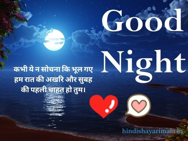 Good Night Messages in Hindi For Whatsapp
