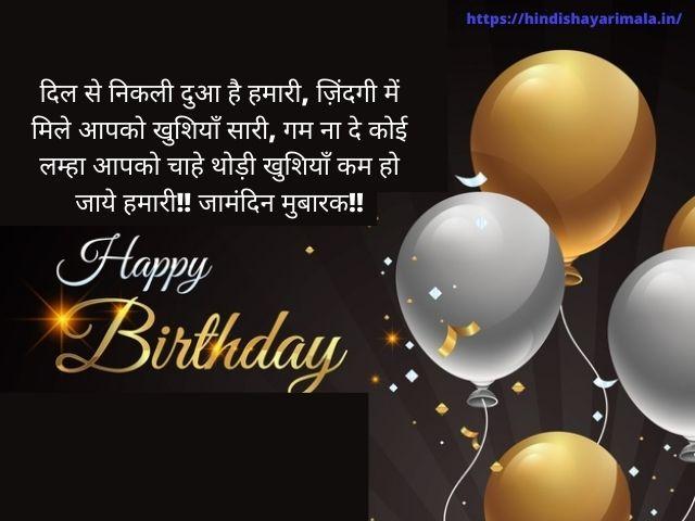happy-birthday-hindi-shayari-image-01