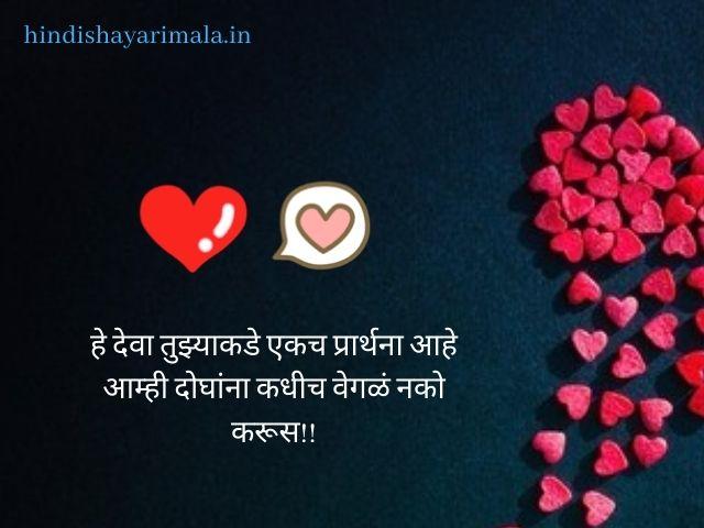 Marathi Shayari images