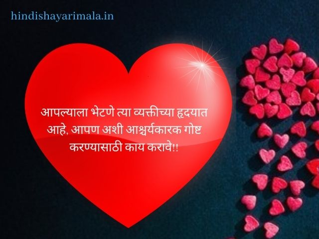 marathi love shayari images