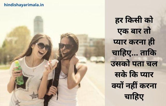 Funny Shayari For Bestie