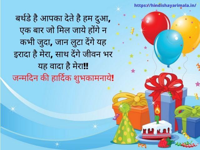 Happy Birthday Shayari Pic And Images