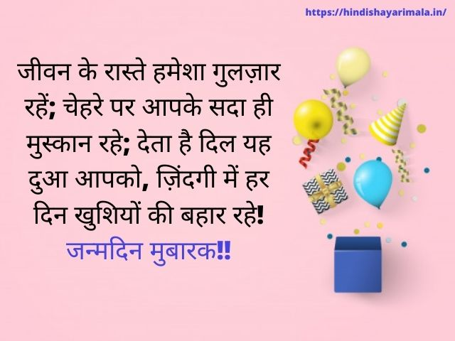 happy-birthday-wishes-messages-in-hindi