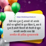 Happy Birthday Hindi Shayari Image and Pic