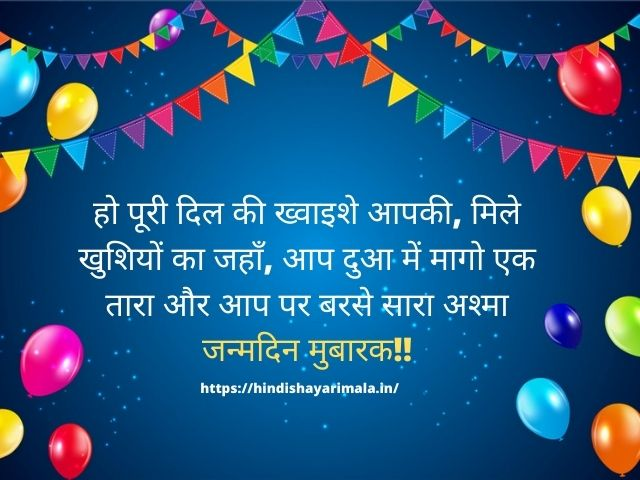 happy-birthday-wishes-messages-in-hindi-02