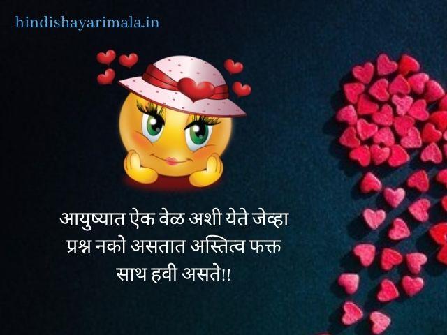 Marathi Shayari Love Images