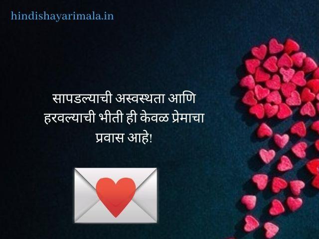 Marathi Shayari Love SMS