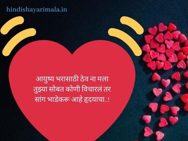 marathi shayri for love images