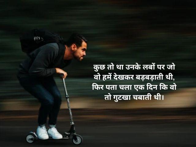 Funny Jokes Shayari in Hindi Images