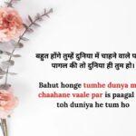 one-line-status-in-hindi