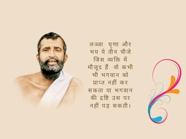 Swami Ramkrishna Paramhans Quotes in Hindi